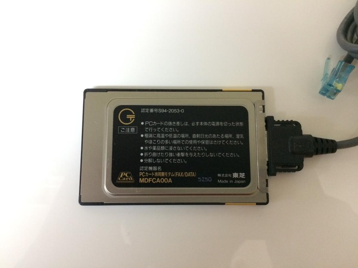 □ジャンク 東芝 PCカード2種類 非同期モデム(MDFCA00A)+イーサアダプタ(LANCT00A) δ□_画像6