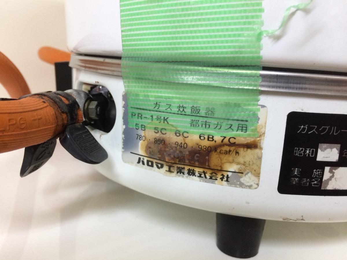 □ジャンク パロマ ガス炊飯器(都市ガス用) PR-1号K 製造年踏不明 Э□_画像5