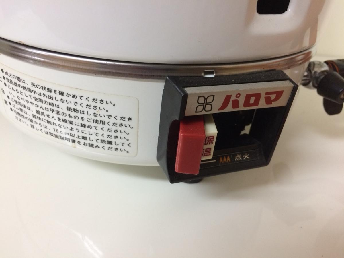 □ジャンク パロマ ガス炊飯器(都市ガス用) PR-1号K 製造年踏不明 Э□_画像3
