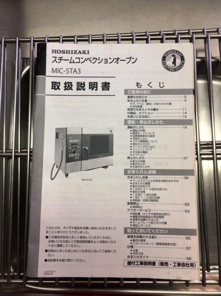 □訳有 ホシザキ スチームオーブン MIC-5TA3/店舗引渡・近隣配達限定品 Э□_画像6