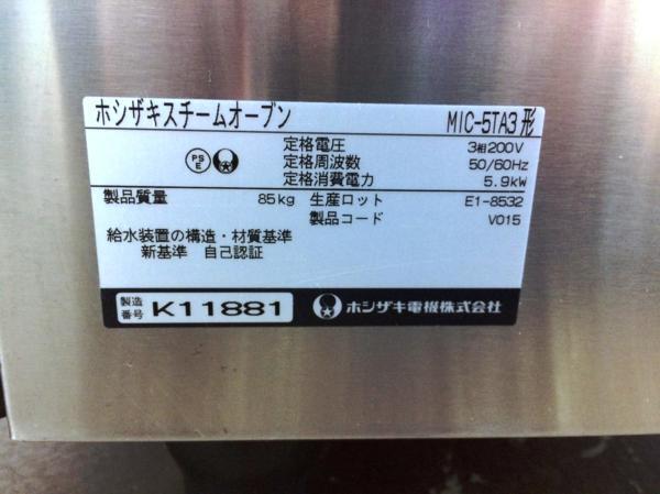 □訳有 ホシザキ スチームオーブン MIC-5TA3/店舗引渡・近隣配達限定品 Э□_画像8