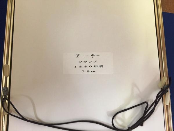 □津和野 板橋アンティークドール美術館 飾り額 δ□_画像4