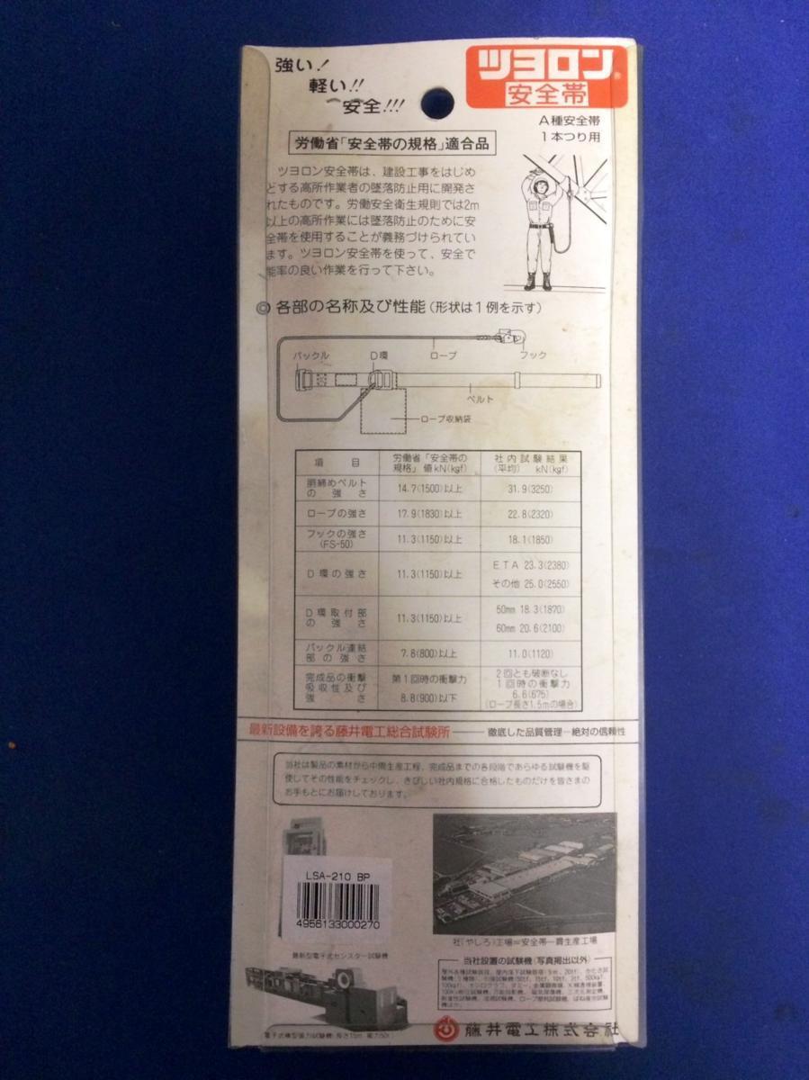 □藤井電工 ツヨロン安全帯 LSA-210BP/未使用保管品 ‡□_画像5