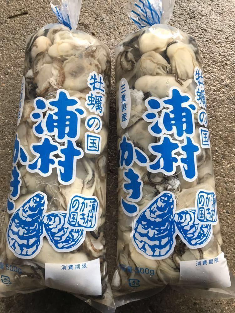 マル勇水産 伊勢志摩名産 鳥羽 浦村 牡蠣 生食可 剥き身500グラム×2袋セット贈り物に最適 カキ お取り寄せ_画像1