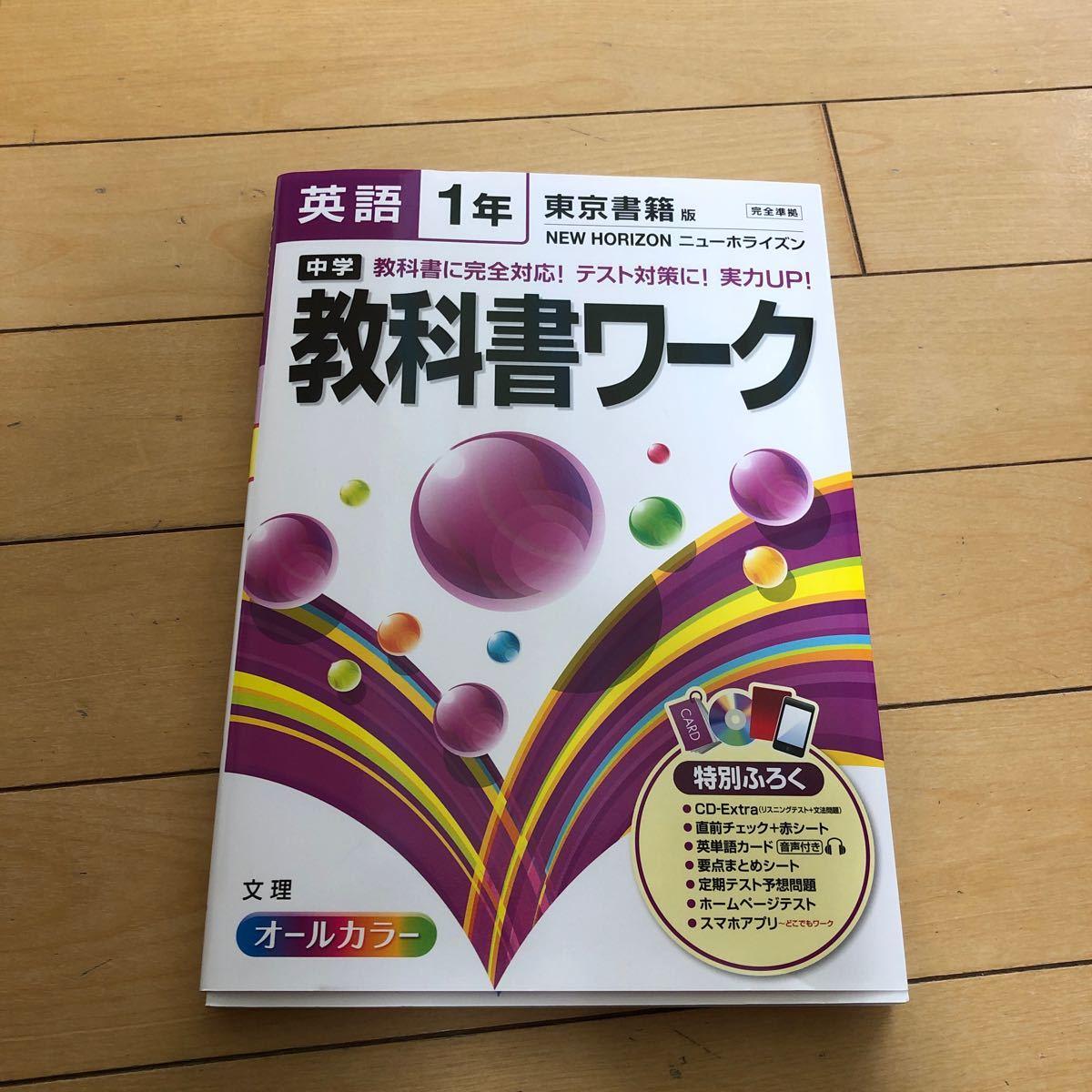 中学1年 英語  教科書ワーク  東京書籍