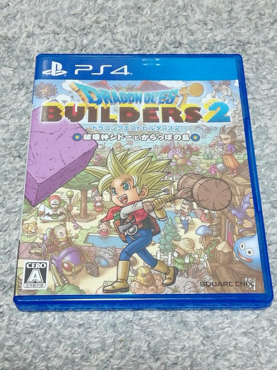 PS4 ドラゴンクエストビルダーズ2