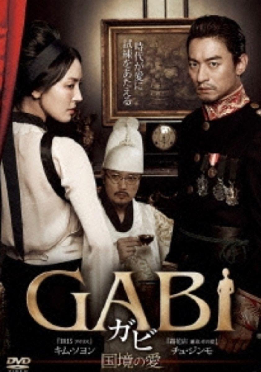 韓国映画 DVD「GABI」チュ・ジンモ キム・ソヨン