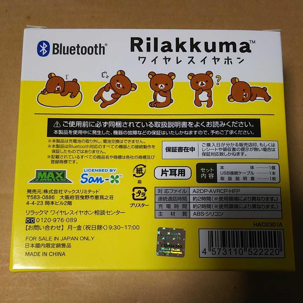 ◆リラックマ Bluetooth ワイヤレスイヤホン HAC2301A タイプ2