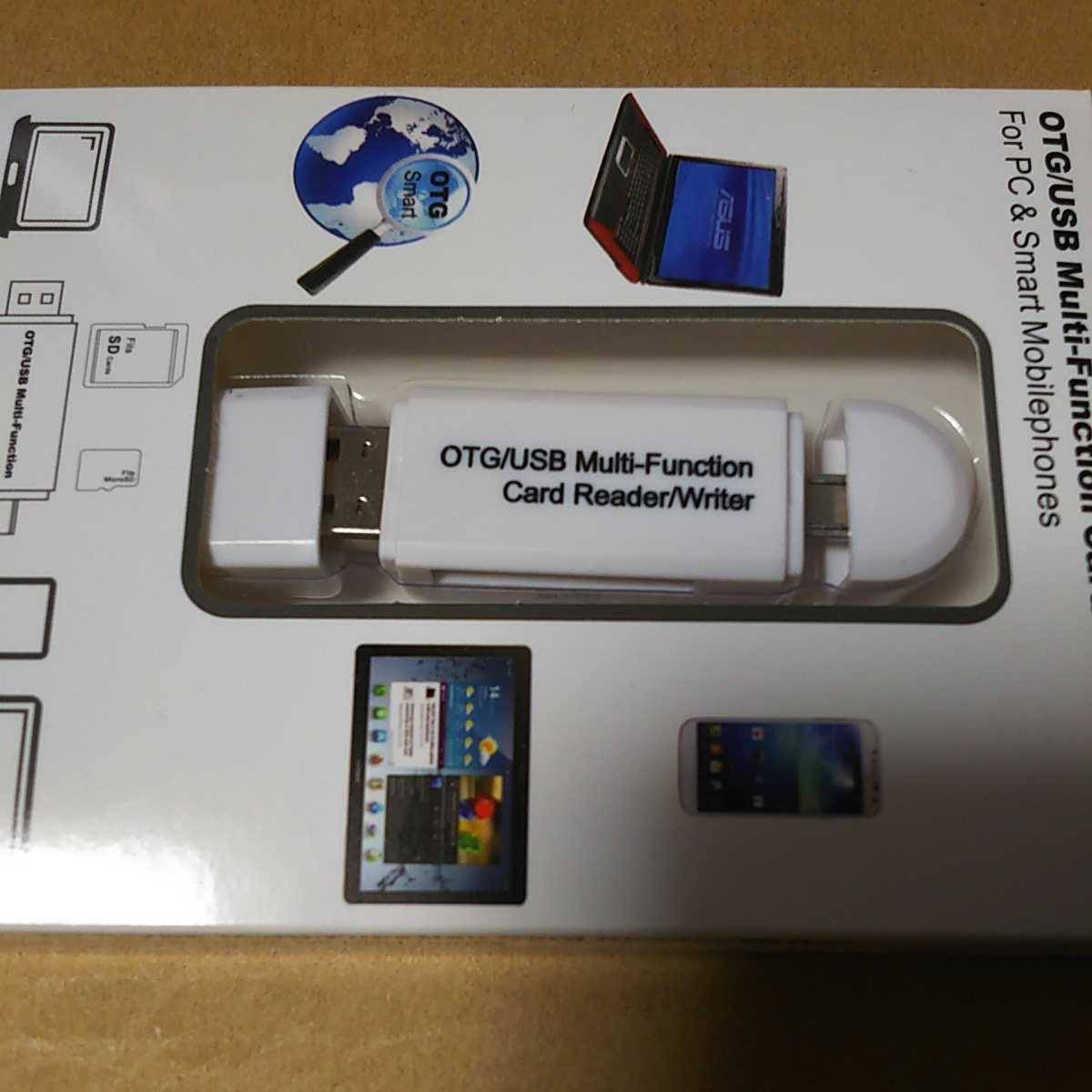 ◆SDカードリーダー USB メモリーカードリーダー MicroSD マルチカードリーダー ホワイト
