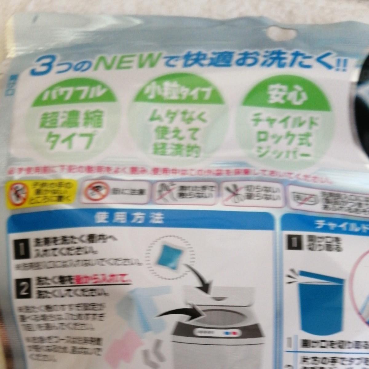 ジェルボール ウォッシュボール 洗濯洗剤 ドラム式対応
