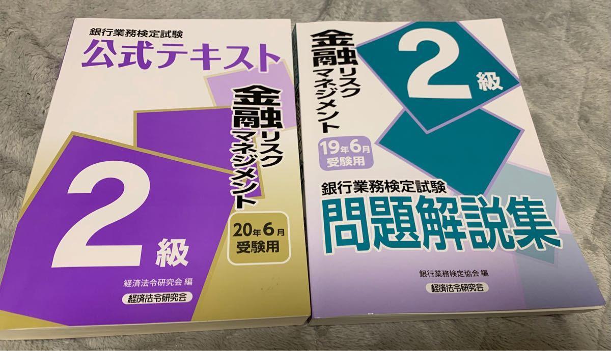 【2冊セット】銀行業務検定 金融リスクマネジメント2級 参考書+問題集