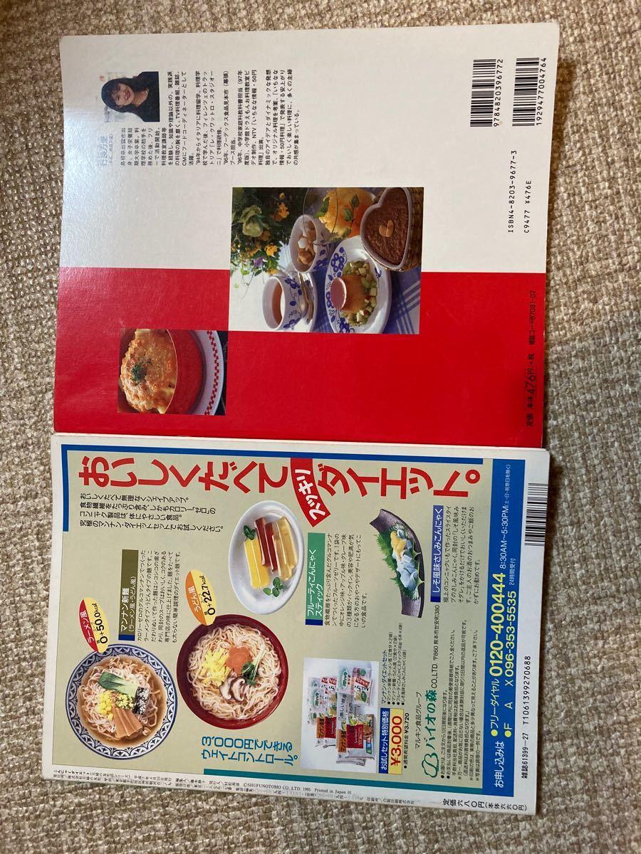 料理本 2冊セット ダイエット アイデア料理