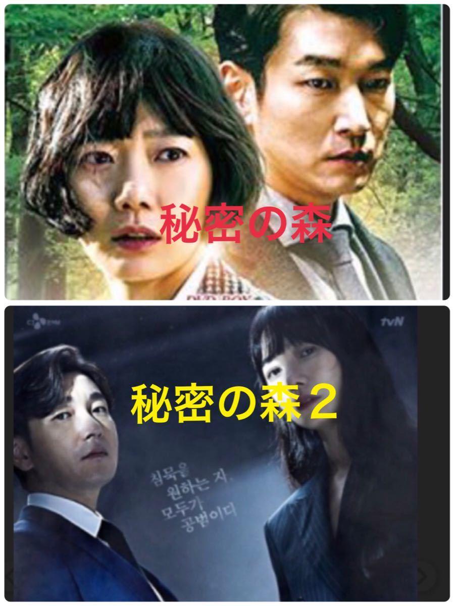 秘密の森 秘密の森2 2つセット 韓国ドラマ ブルーレイ