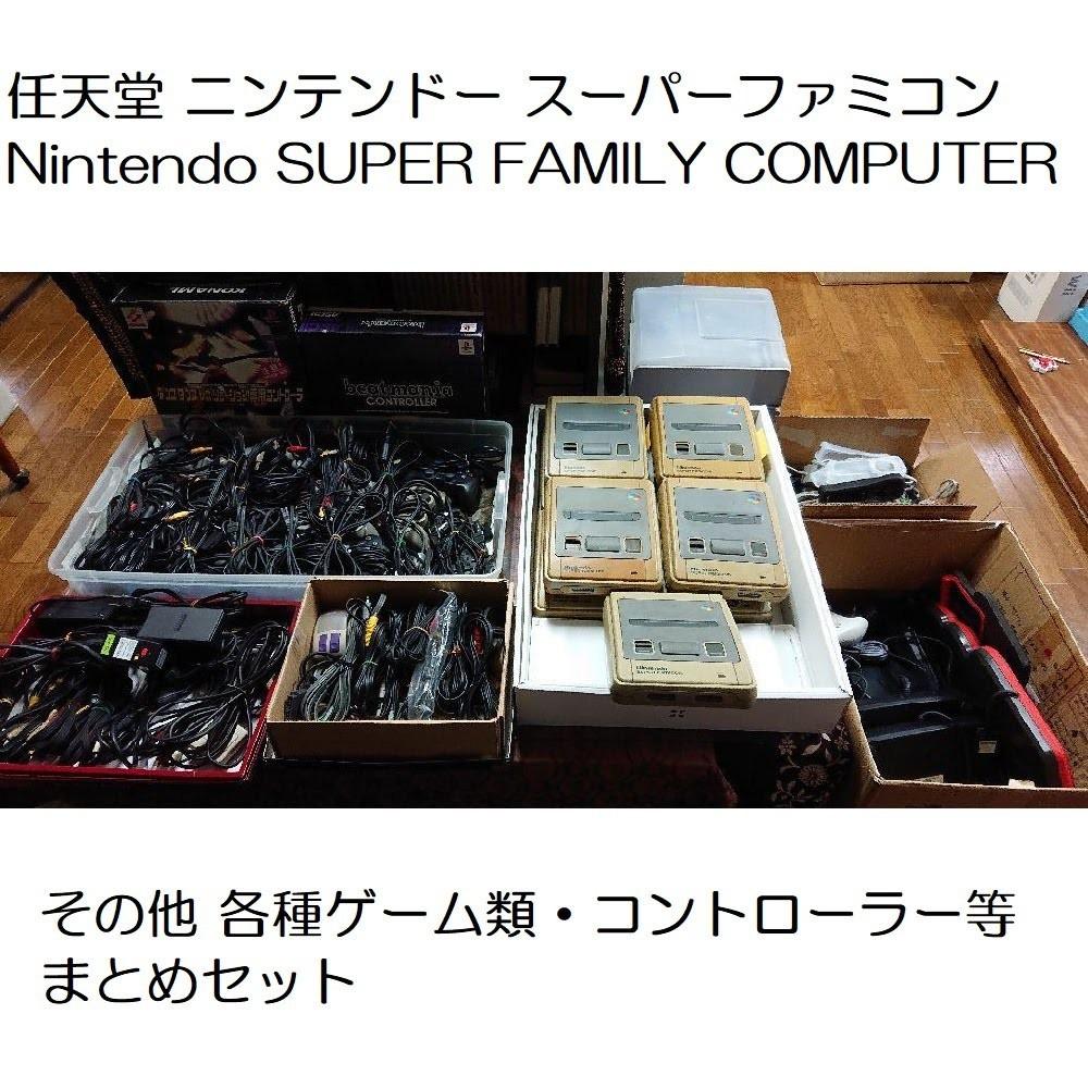 任天堂 Wii(ウィー)・スーパーファミコン他各種ゲーム用品まとめセット