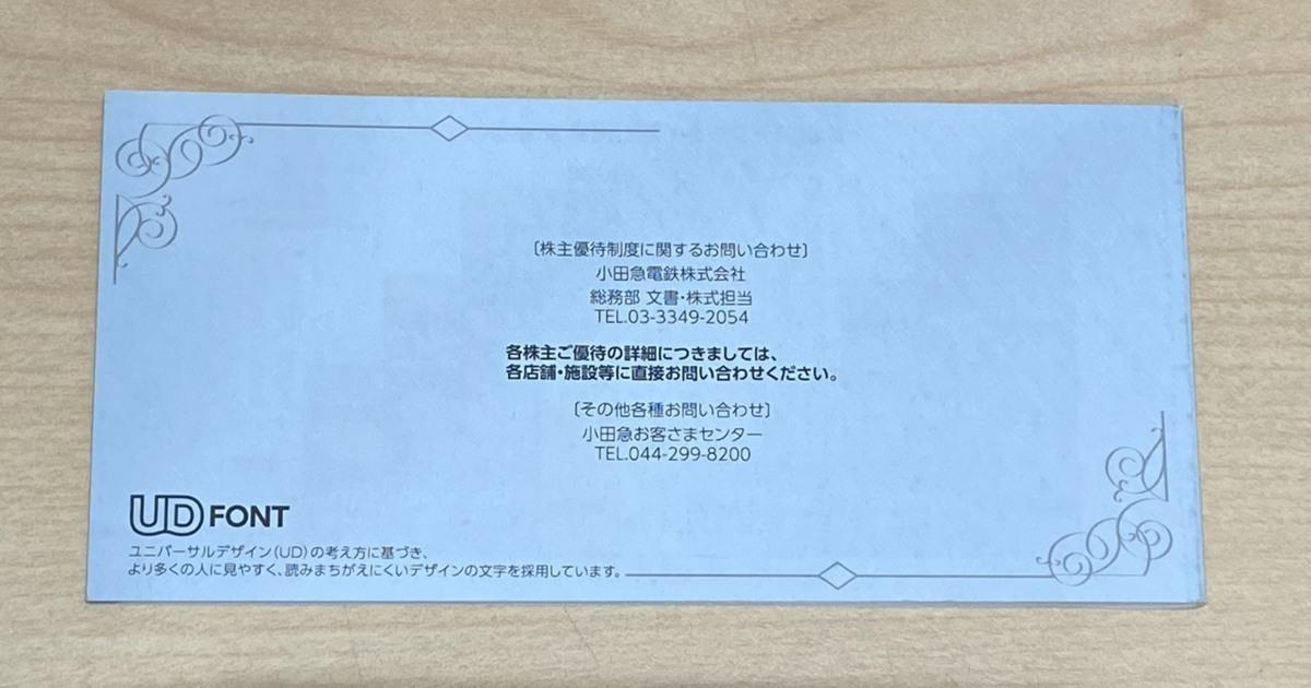 小田急株主優待券×1冊 有効期限2021.5.31まで 小田急電鉄株式会社 割引チケット Odakyu Tickets ショッピング サービス 旅行 人気 K3100_画像2