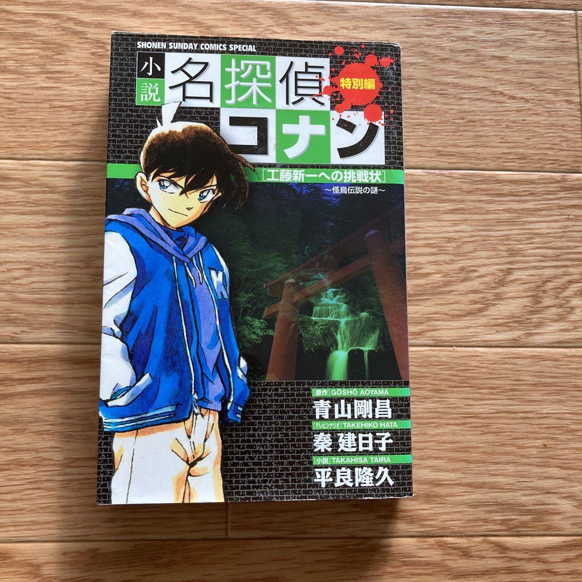 小説名探偵コナン 特別編  工藤新一への挑戦状〜怪鳥伝説の謎