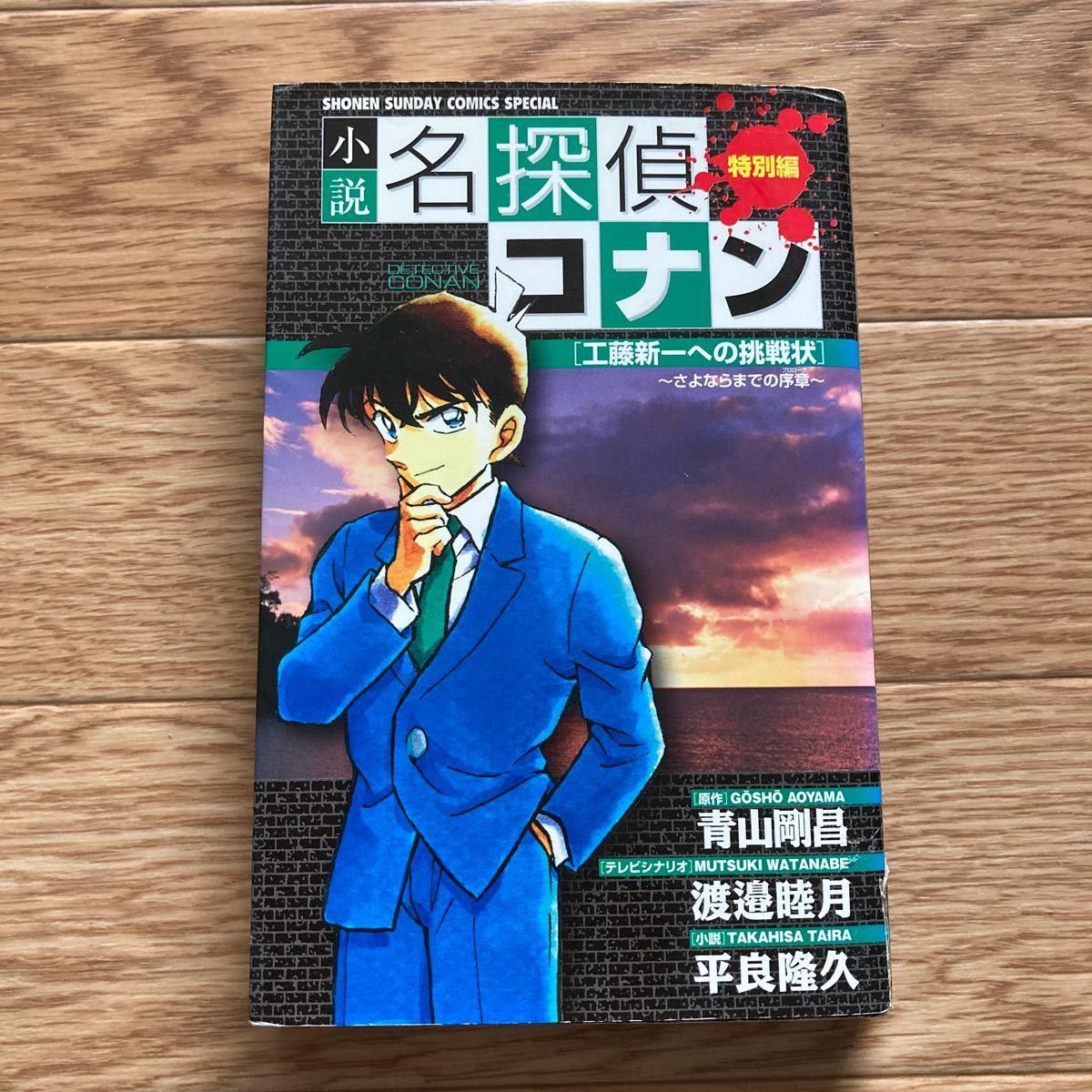 小説 名探偵コナン特別編 工藤新一への挑戦状