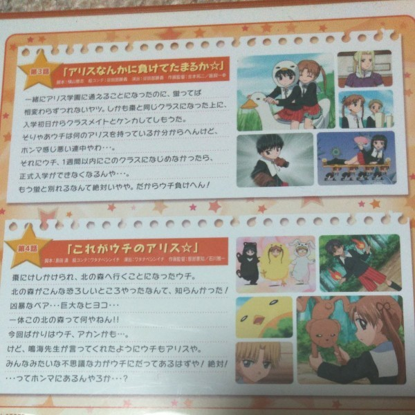 DVD/学園アリス Vol.2 初回生産限定版
