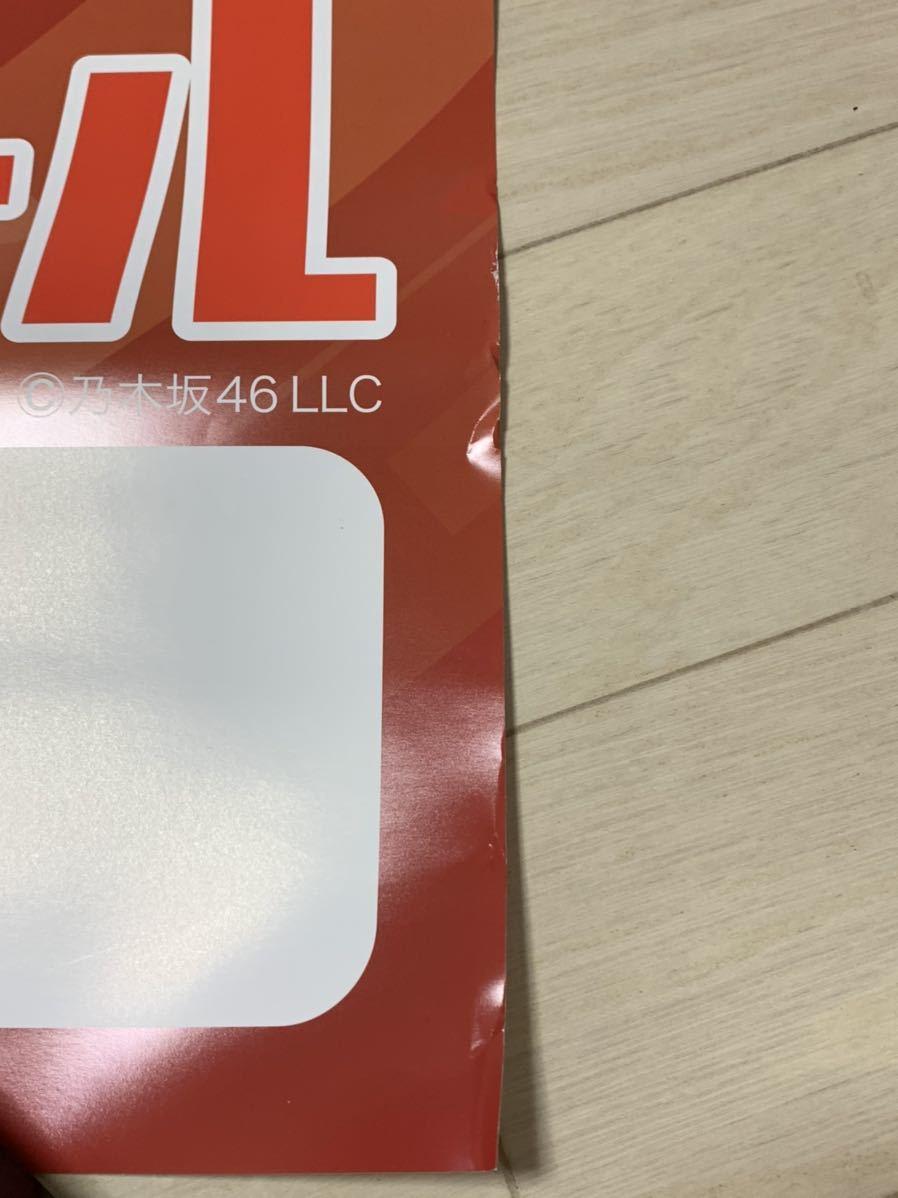 【送料込】【非売品】乃木坂46 バイトル 超特大ポスター 2枚 レア