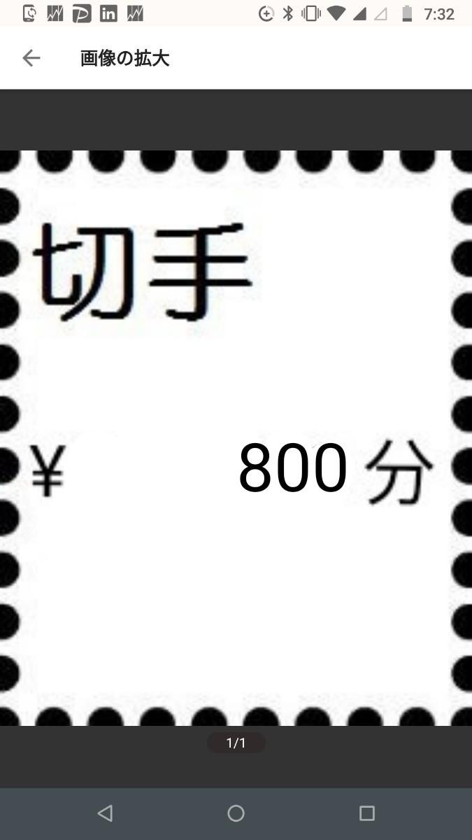 切手シート800円分(80x10)