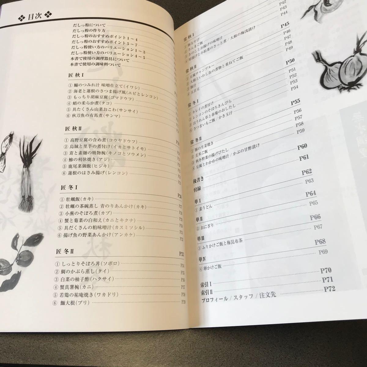 料理本 だしっ粉 秋冬