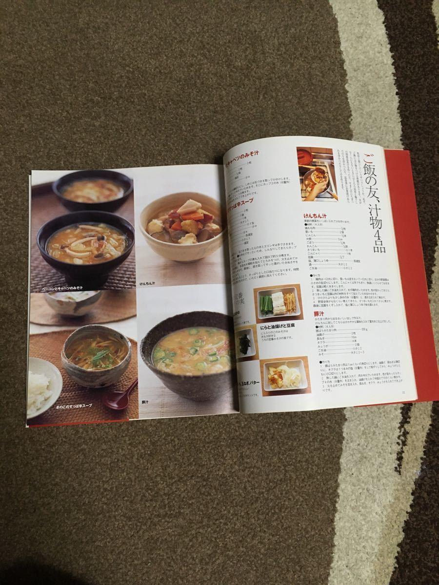 料理本 おいしいっていわれるくどき料理