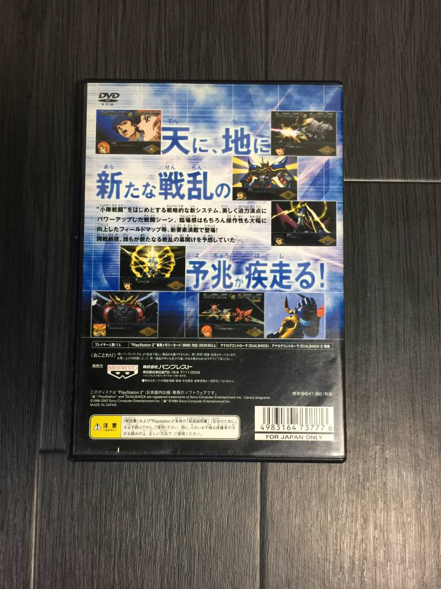 PS2 第2次スーパーロボット大戦α