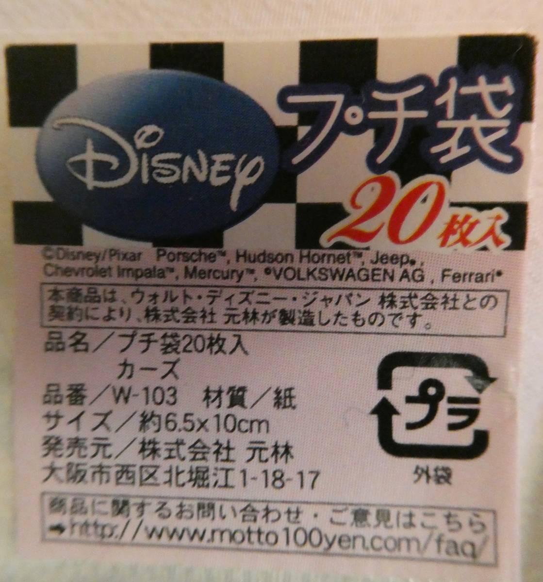 カーズ プチ袋 20枚入 ピクサー ディズニー 未使用 マックィーン ポチ袋 封筒 お年玉袋 シール付き_画像3