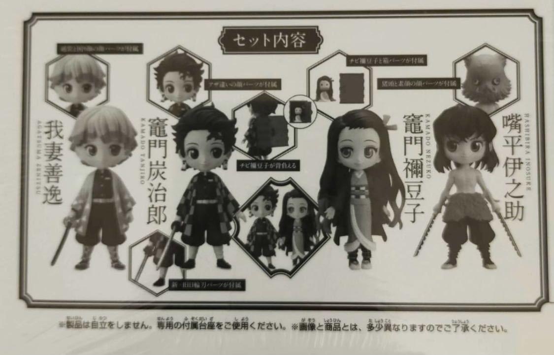 鬼滅の刃 23巻 フィギュア付き 特装版 同梱版