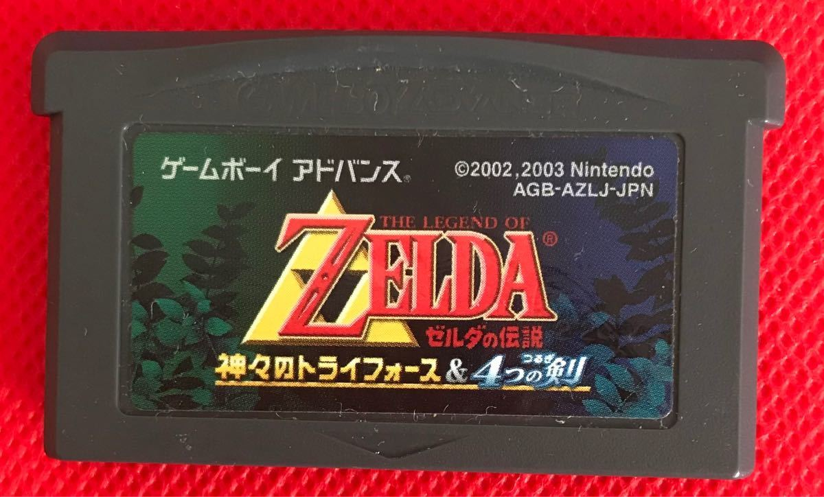 【GBA】ゼルダの伝説 神々のトライフォース&4つの剣