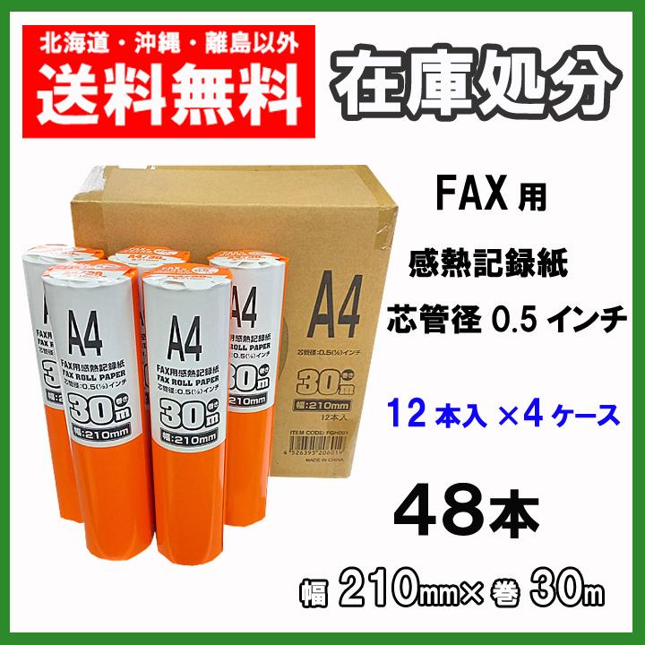 訳あり 在庫処分 A4 感熱 FAXロール紙 48本 210mm×30m 送料無料_画像1