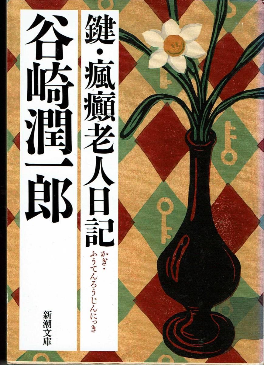 谷崎潤一郎、鍵・瘋癲老人日記,MG00001_画像1