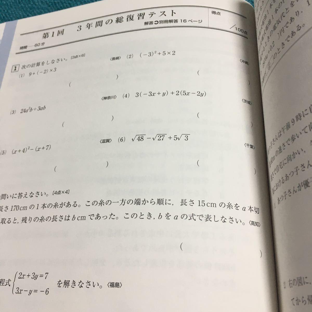 ★14日間スピード完成! 高校入試 中学3年間の総復習 数学 問題集 旺文社★