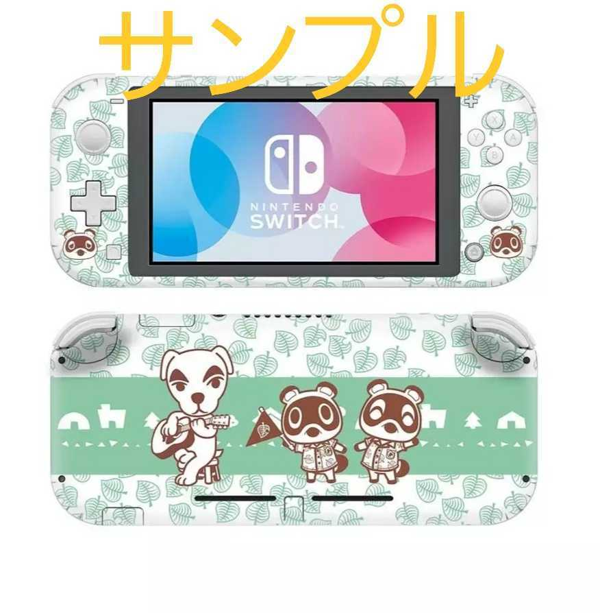 Nintendo Switch Lite スキンシール あつまれどうぶつの森 キャラクター ニンテンドースイッチ ライト ポケモン ポケットモンスター 任天堂