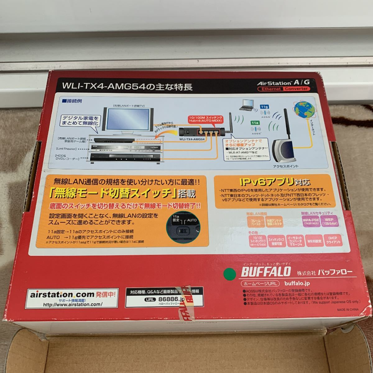 BUFFALO 無線LANイーサーネットコンバータ(無線->有線LANx4)