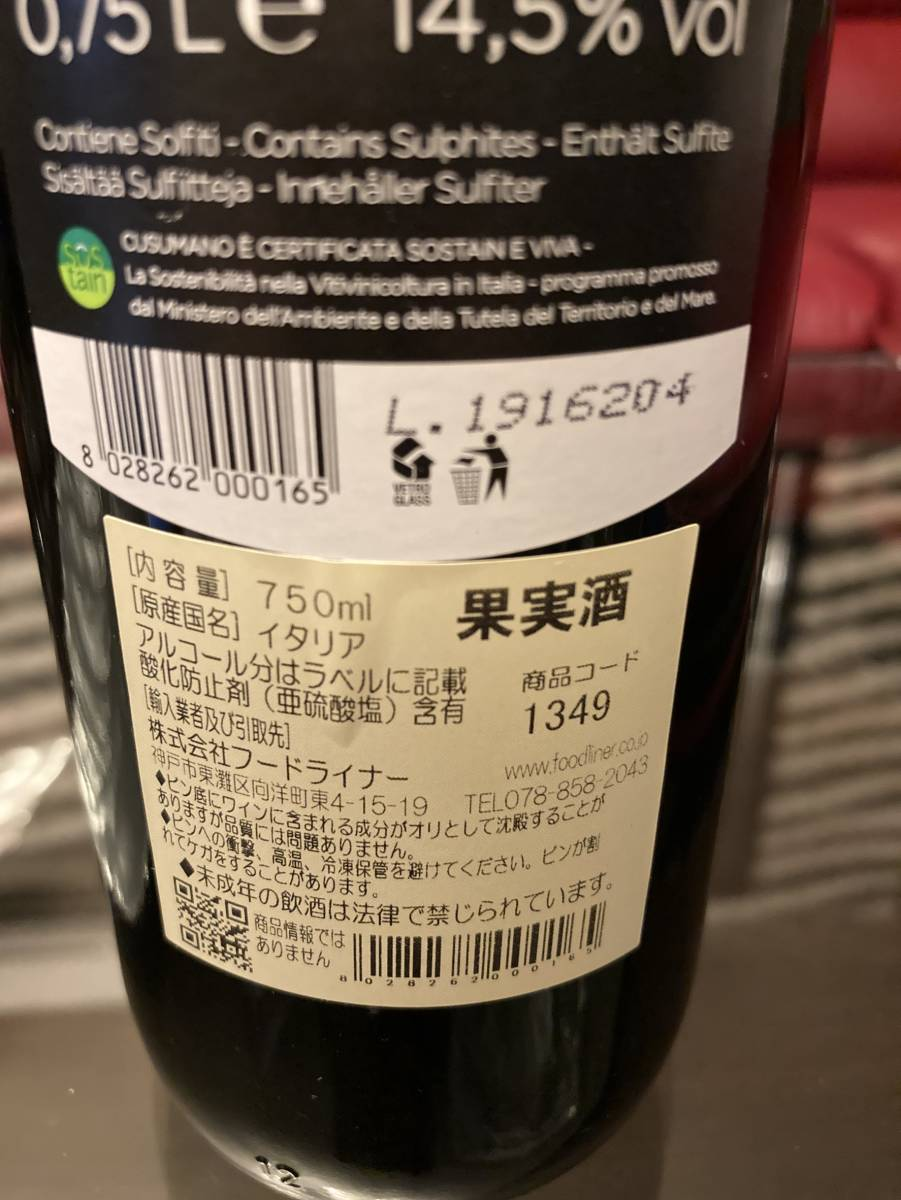 ◎【新品未開封】Merlot  Cusumano 2018 メルロー クズマーノ 赤ワイン イタリア産_画像4