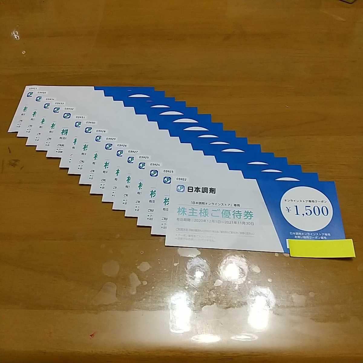 最新 日本調剤 株主優待 オンラインストア専用クーポン 22500円分 有効期限:2021年11月30日 取引ナビコード通知送料無料_画像1