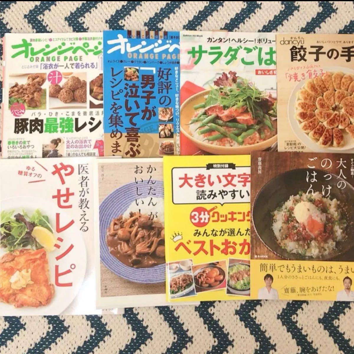 料理本いろいろおまとめ 32冊 + おまけ non・noお料理大百科
