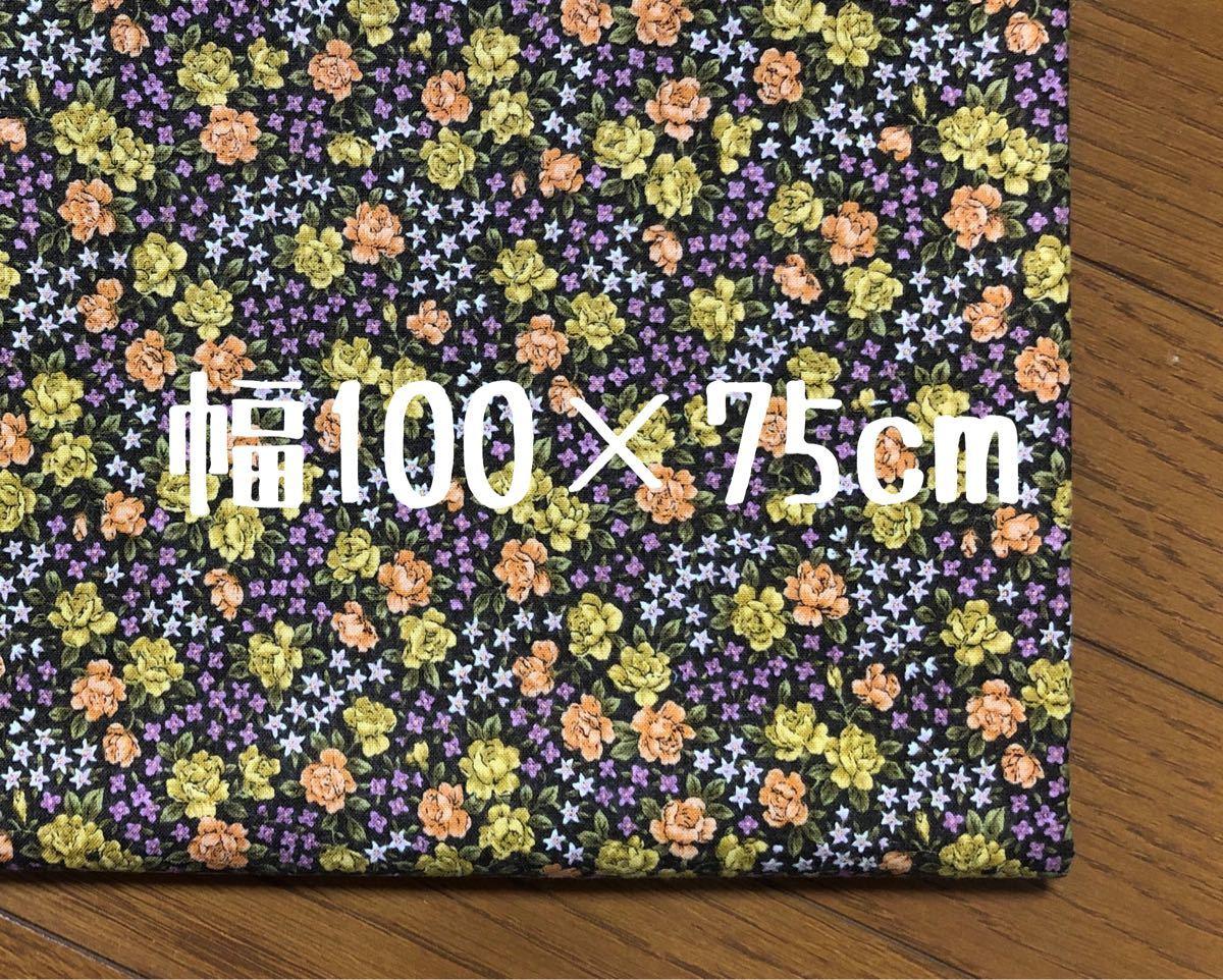 花柄生地 はぎれ 100×75cm