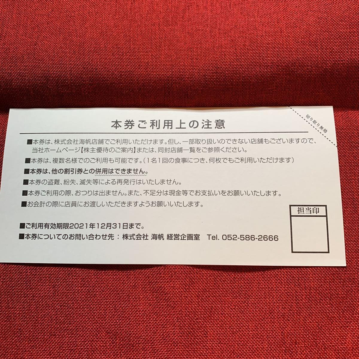 送料無料海帆株主優待20%割引券10枚 20211231 昭和食堂 えびすや_画像2