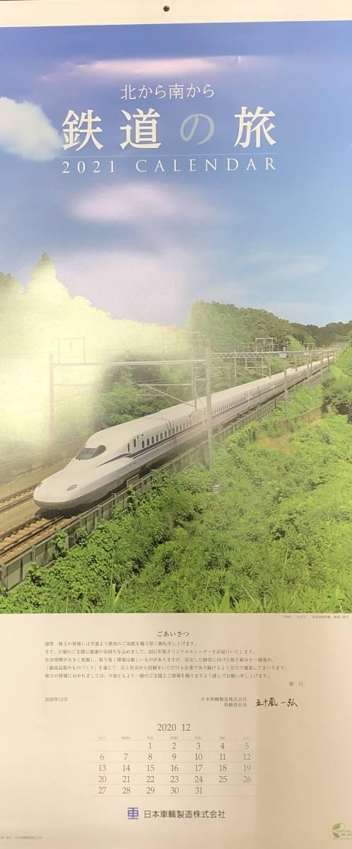 日本車輌製造 株主優待 2021年 壁掛け、ポスターカレンダー 計2種セット 日本車両 北から南から 鉄道の旅 縦:約77.5cm、横:約34cm_画像1