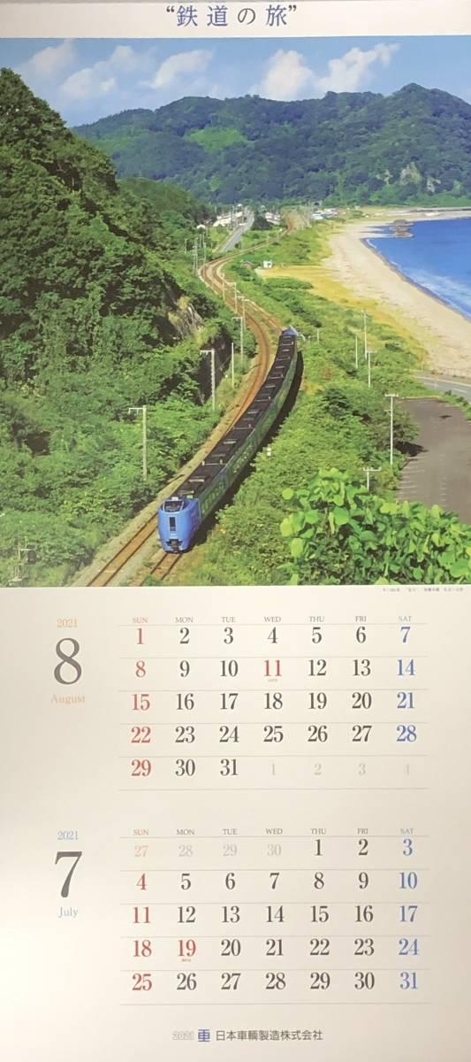 日本車輌製造 株主優待 2021年 壁掛け、ポスターカレンダー 計2種セット 日本車両 北から南から 鉄道の旅 縦:約77.5cm、横:約34cm_画像3