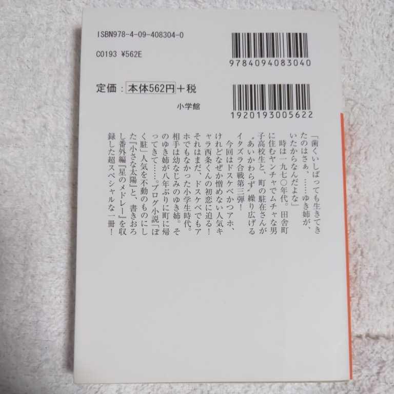ぼくたちと駐在さんの700日戦争 (3) (小学館文庫) ママチャリ 9784094083040_画像2