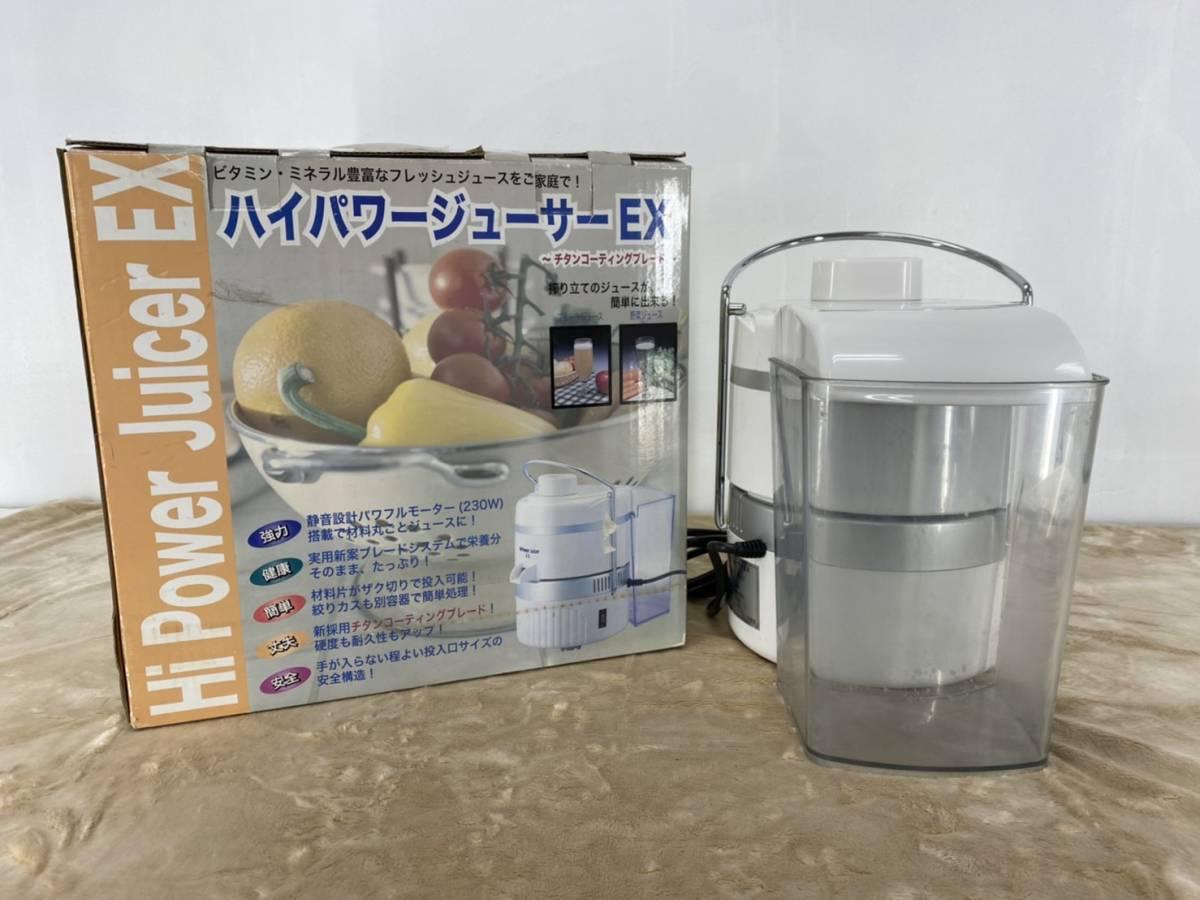 【中古品】ハロッズ ハイパワージューサーEX