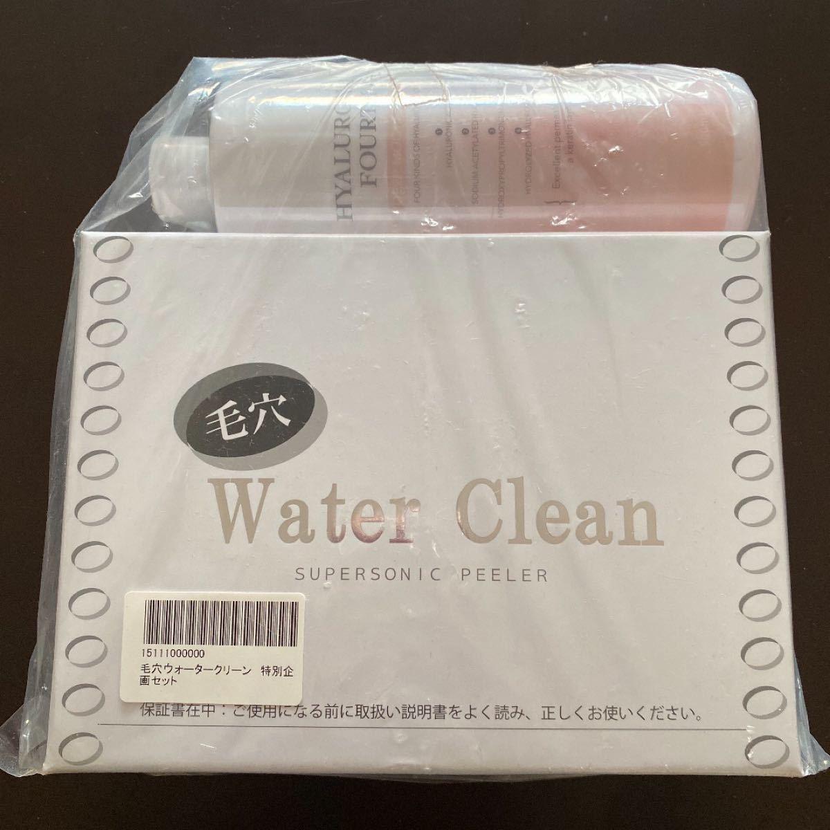 美顔器 定価 7538円 新品未開封 新品未使用毛穴 Water clean