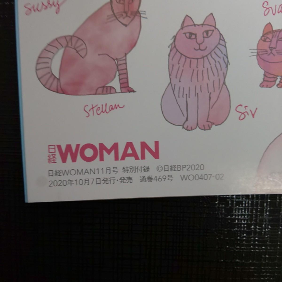 日経WOMAN 11月号 付録