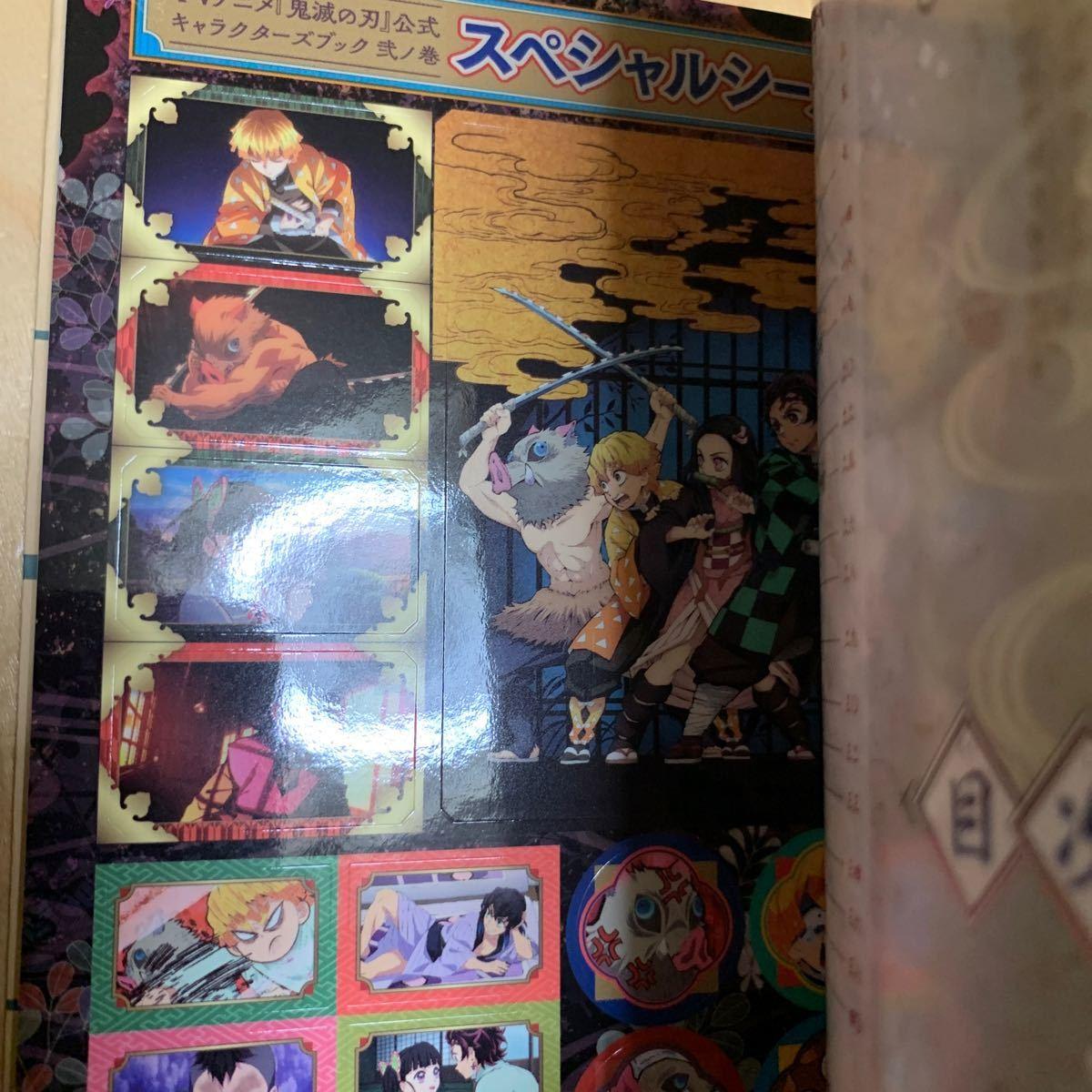 鬼滅の刃 公式キャラクターズブック弍の巻