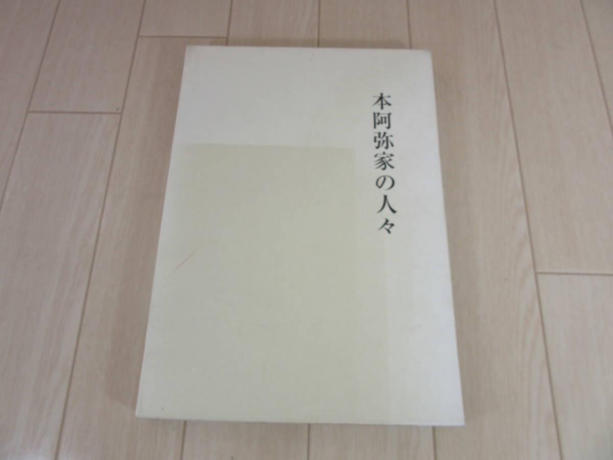 【 本阿弥家の人々 】送料無料_画像1