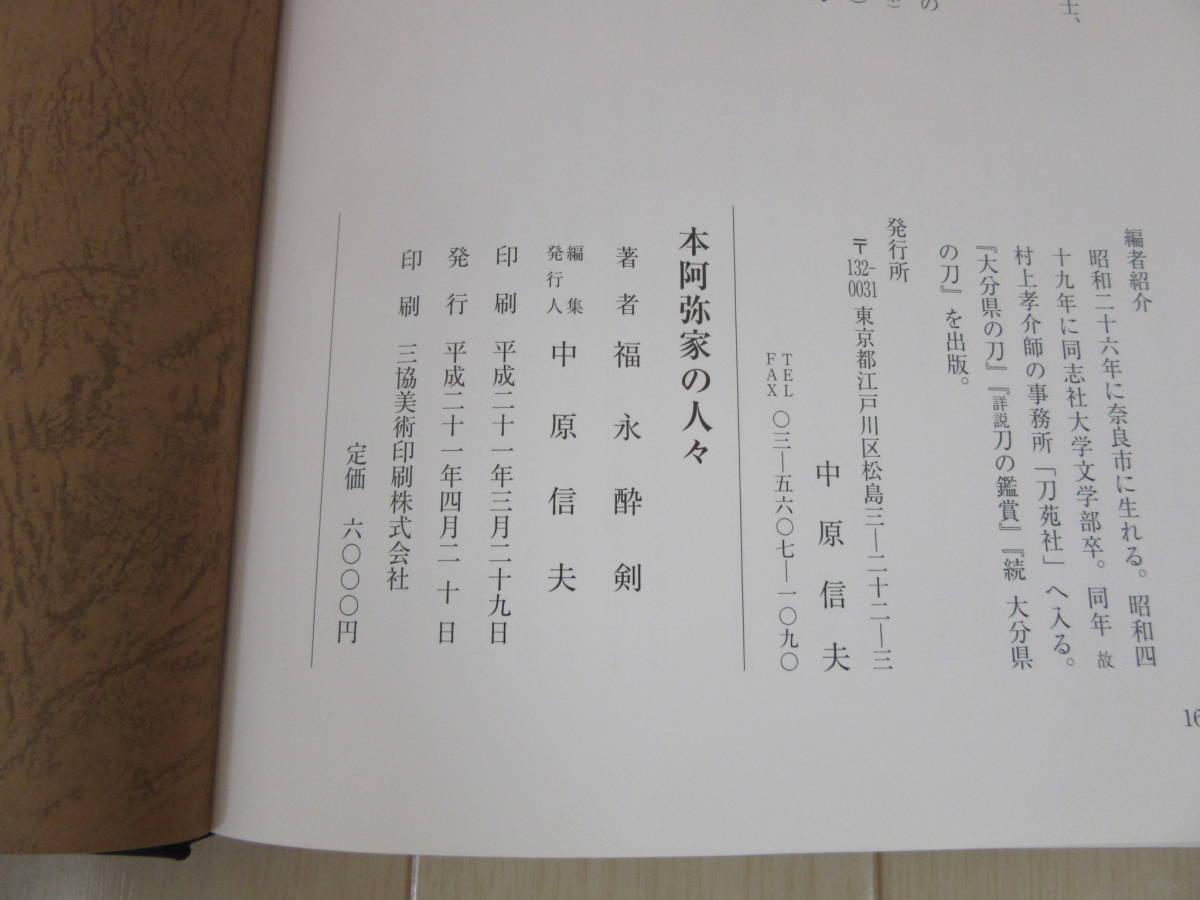 【 本阿弥家の人々 】送料無料_画像10