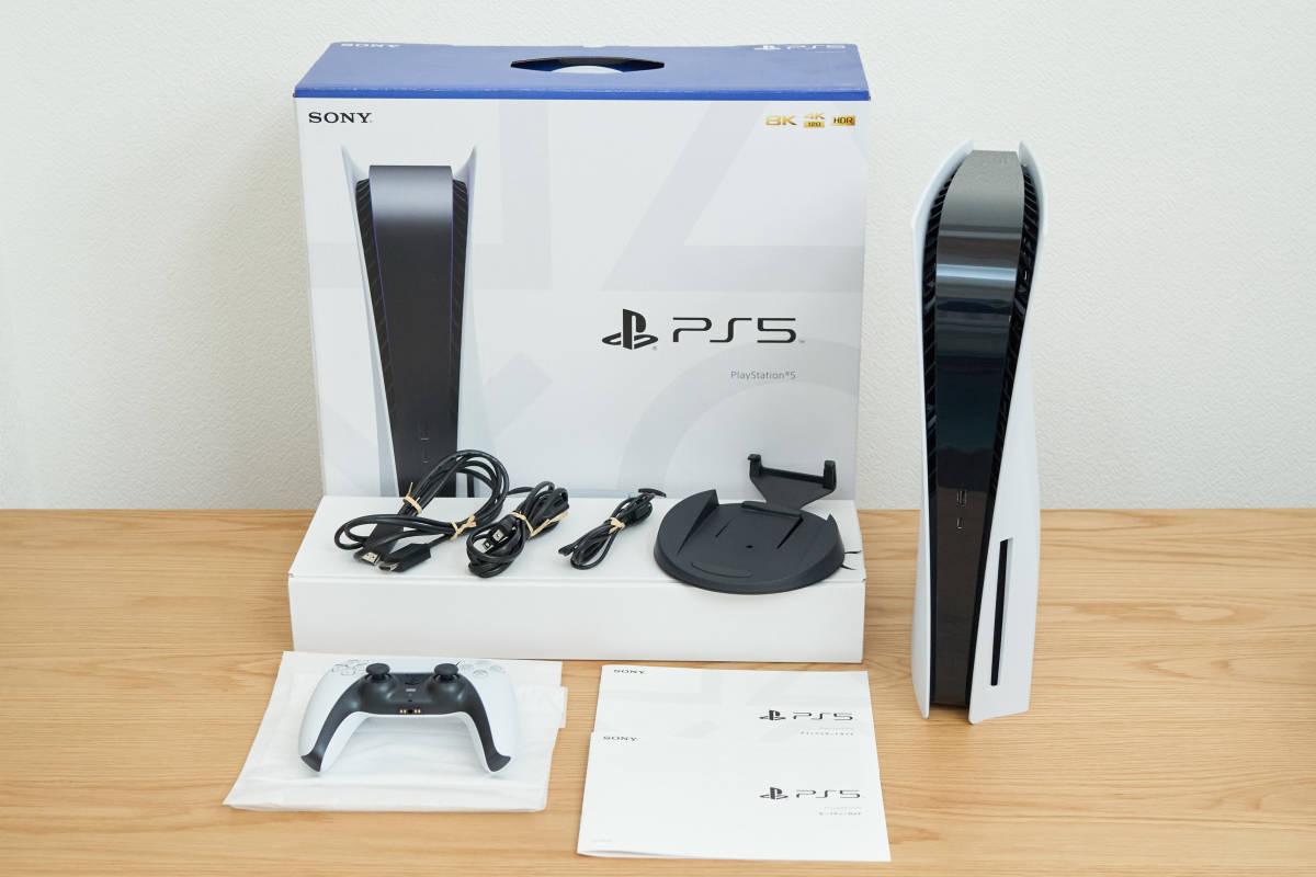 送料無料!!_PS5 PlayStation5 プレイステーション5 本体 CFI-1000A01 通常版 ディスクドライブ搭載モデル 日本製 美品